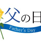 父の日 花