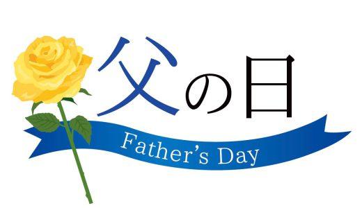 父の日に渡したいお花特集!おすすめから人気の高い花まで