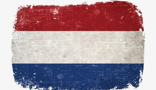 オランダと日本の文化はどう違う?特徴や習慣について