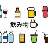 嫌いな飲み物