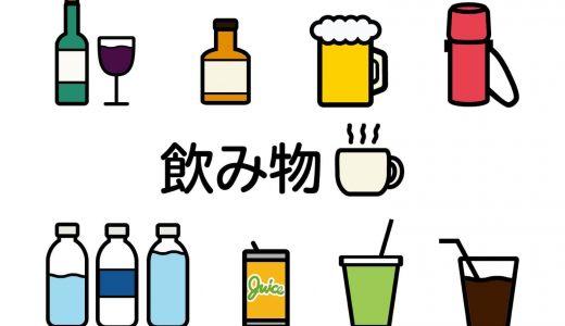 【回答】あなたの好きな飲み物は?理由も教えてください!