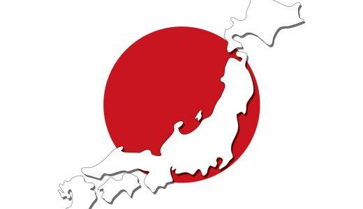 歴史ある風習から奇習まで「日本の風習あれこれ」