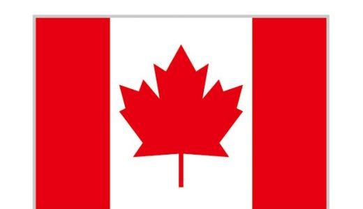 カナダのツアー旅行の費用、個人旅行の費用をまとめて紹介