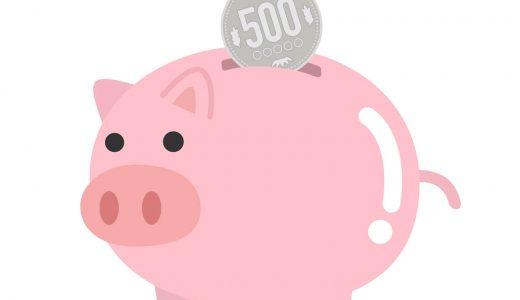 貯金のコツ、やり方を教えてください!アンケートした結果
