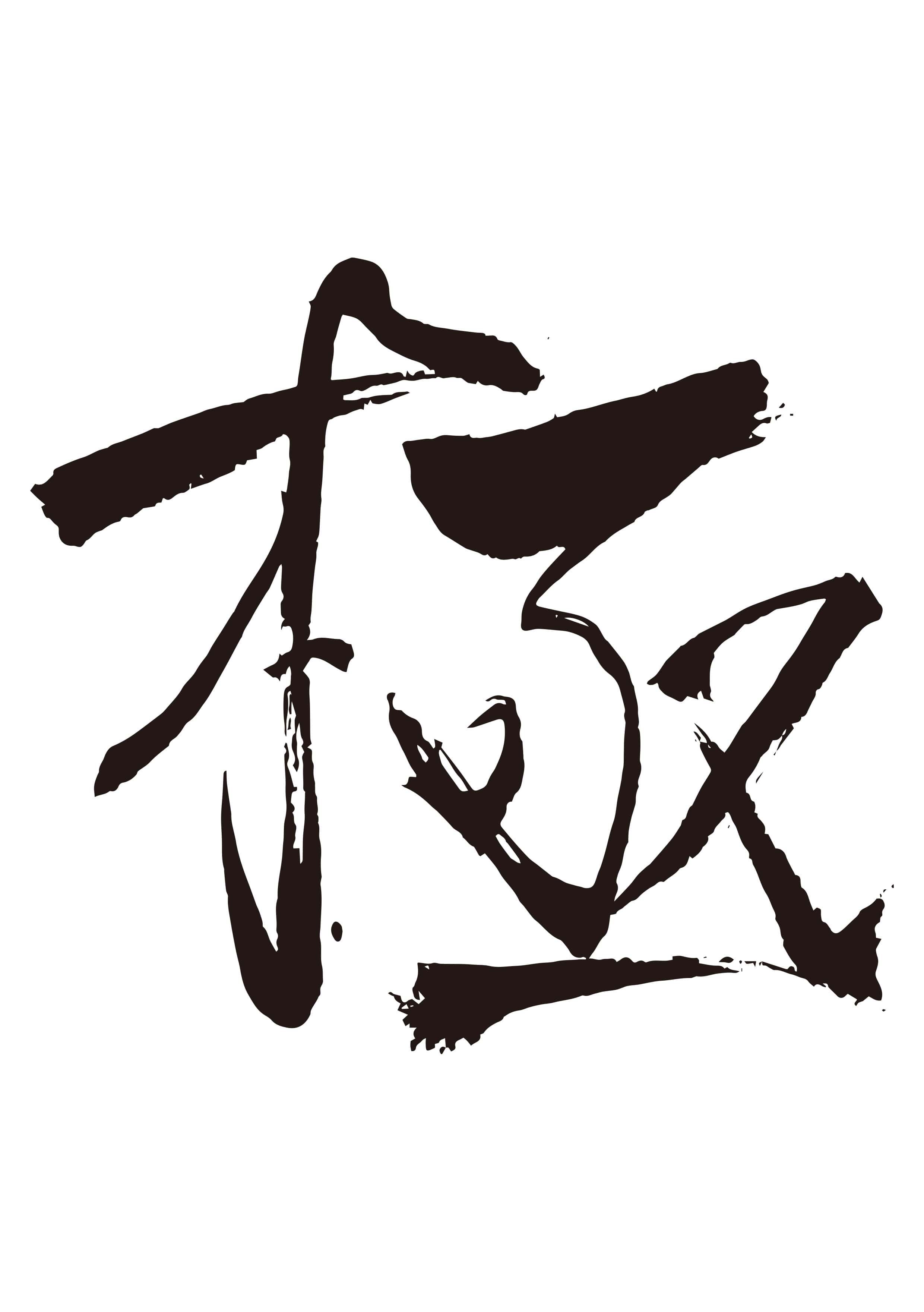 一文字 難しい漢字 かっこいい漢字一文字一覧。意味を知れば名前に使える物も!