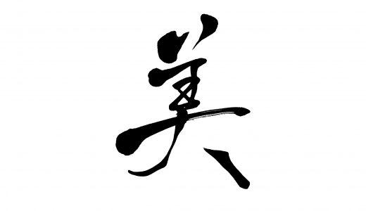 美しい漢字を一文字選ぶなら!?アンケートした結果