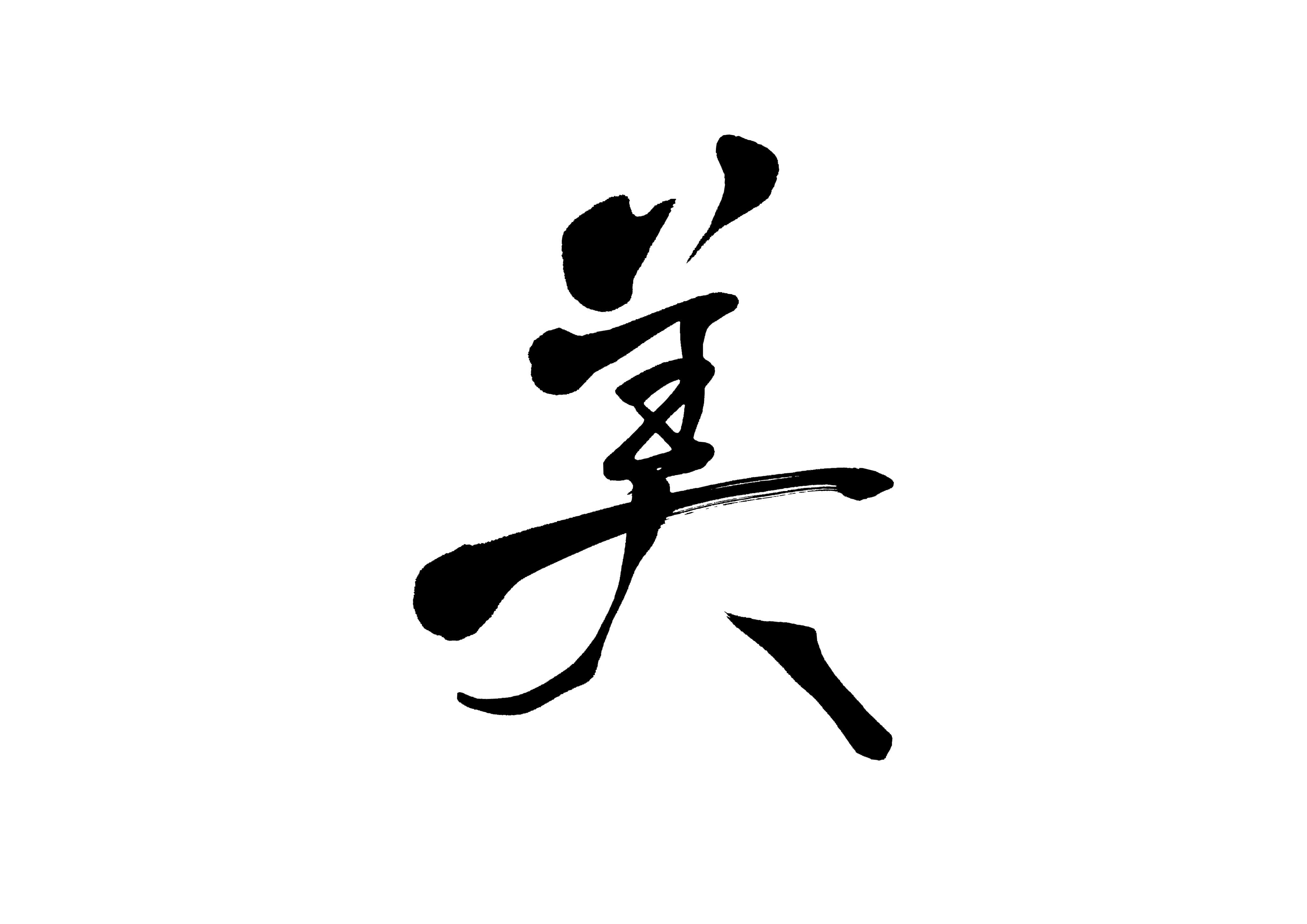 漢字 きらびやか