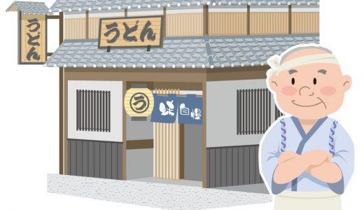 日本の老舗といえば?おすすめのお土産、お店をアンケート
