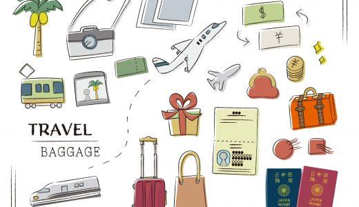 「旅行で必要なもの、持ち物」アンケート結果を発表します