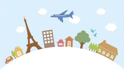 旅行でかかる費用の内訳は?かんたんに節約する術を紹介