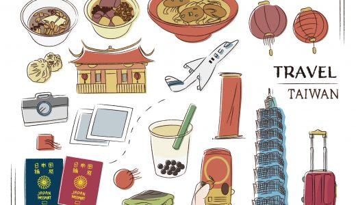 海外旅行が格安で行けちゃう!?2泊3日の台湾貧乏旅行について