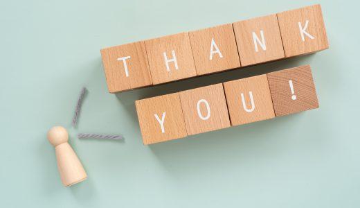 あなたが今までで一番感謝している事を教えてください!アンケート